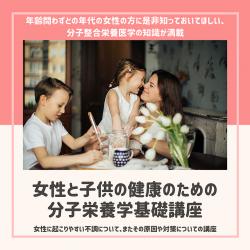 女性と子供の健康のための分子栄養学基礎講座